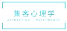 「集客心理学」オフィシャルサイト